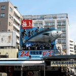 Billboard for a sushi restaurant, Tsukiji district, Tokyo